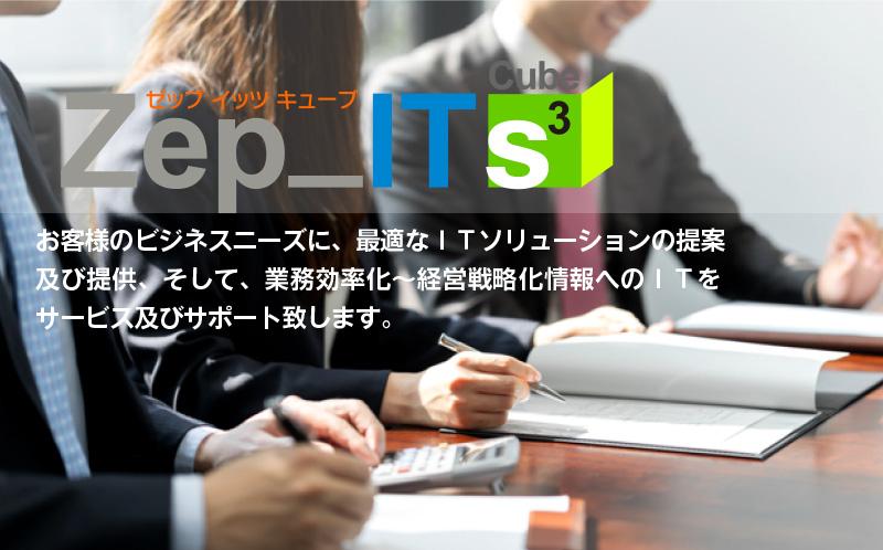 ゼップ イッツ キューブ お客様のビジネスニーズに、最適なITソリューションの提案及び提供、そして、業務効率化~経営戦略化情報へのITをサービス及びサポート致します。